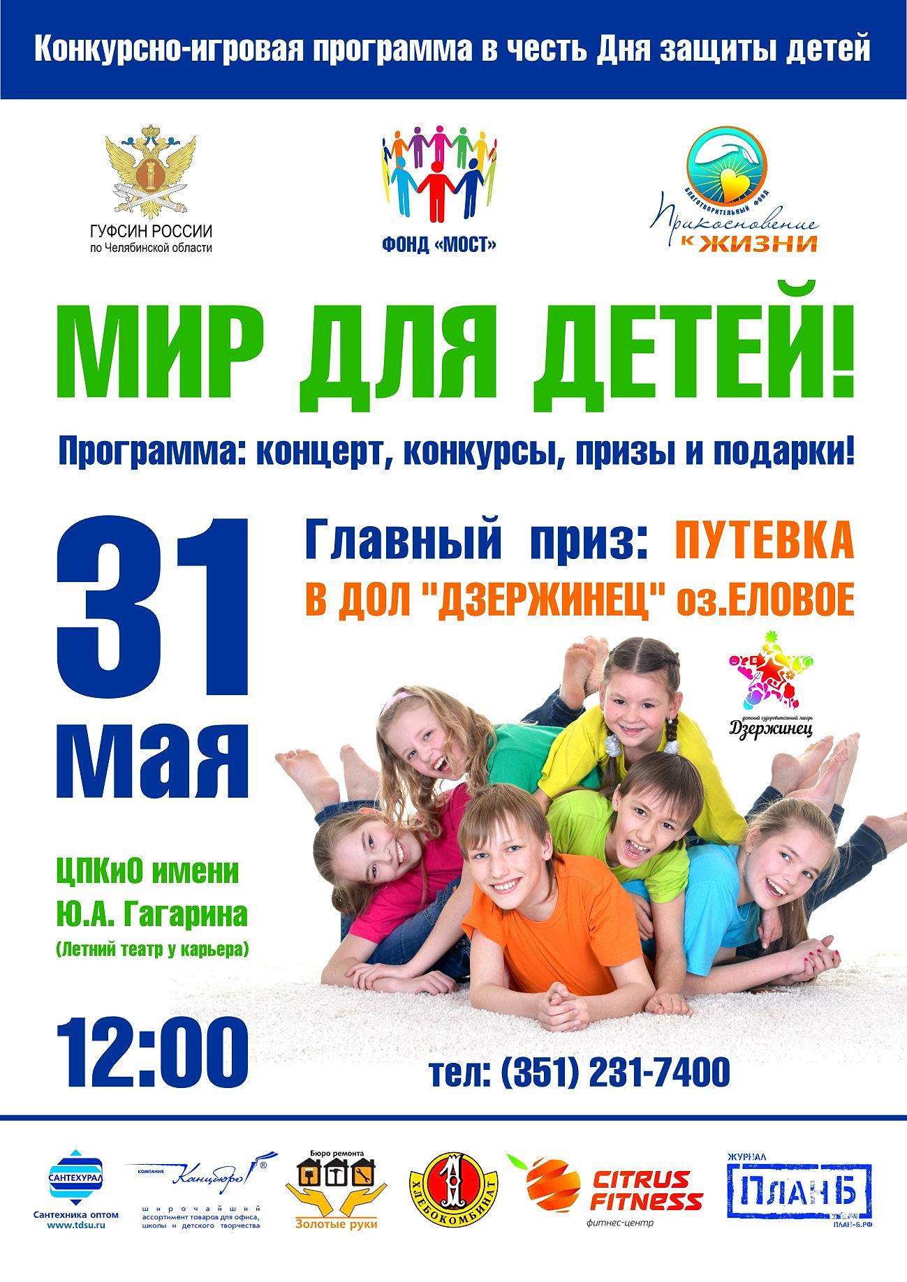 Конкурсы к дню защиты детей на улице с конкурсами