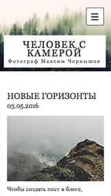 Блог фотографа