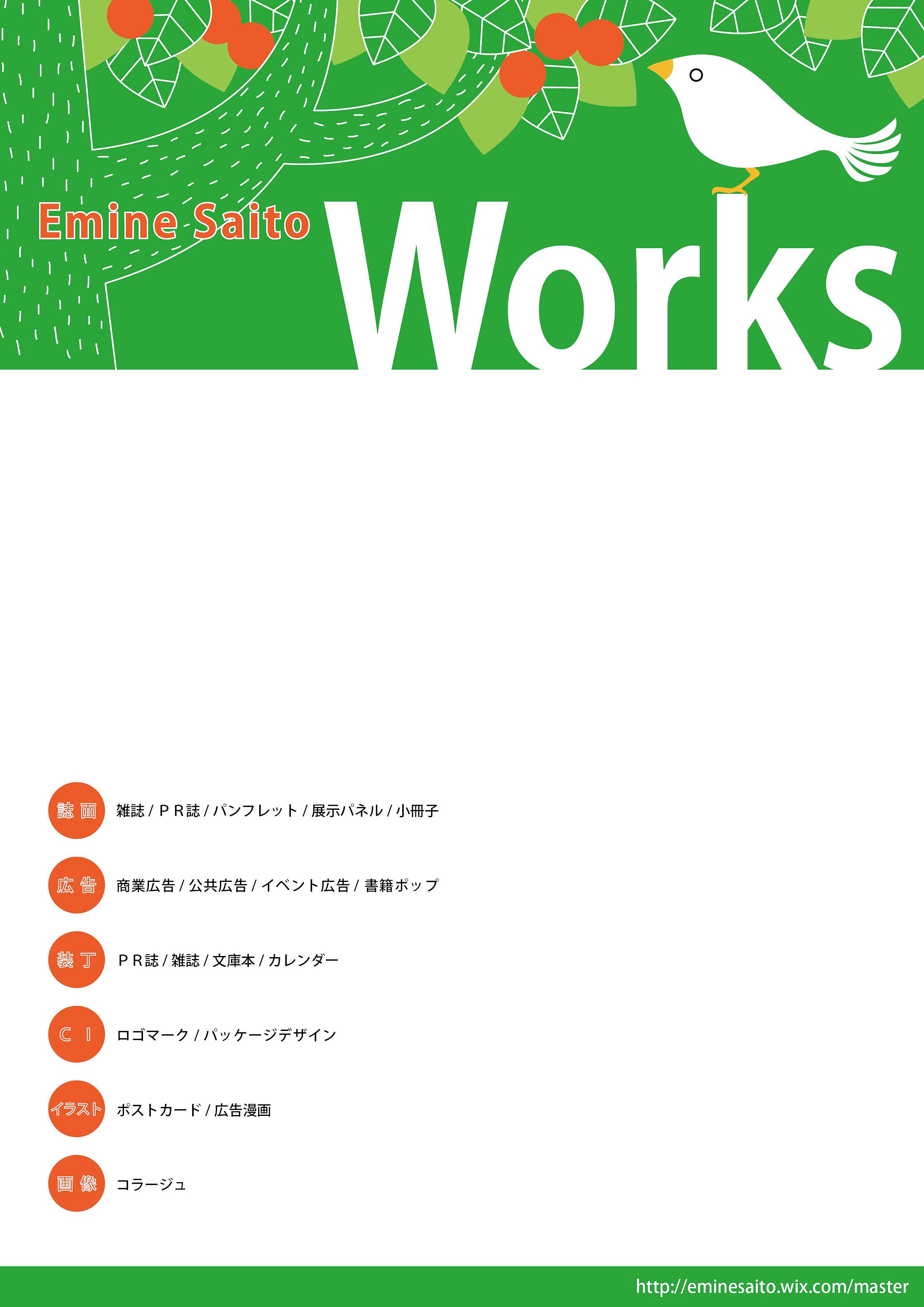 サイトウエミネ イラスト・レイアウトデザイン ポートフォリオ表紙
