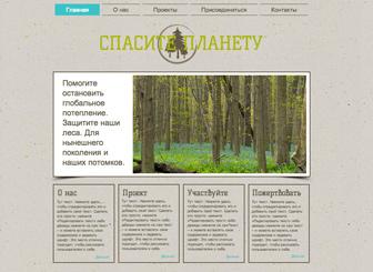 Живая природа Template - Представьте свою некоммерческую организацию онлайн с помощью этого бесплатного шаблона для сайта. Добавьте тексты о своих проектах, фотографии и настройте любые элементы дизайна именно так, как вы хотите.