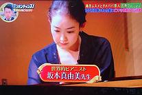 ミリオンチャンス坂本真由美.jpg