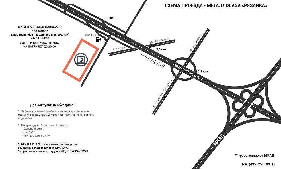 Металлобаза Рязанка (г.Москва)