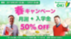 2019 Spring Campaign ザッツ英会話スクール