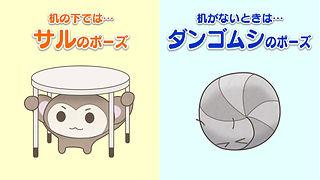サルとダンゴムシのポーズ.jpg