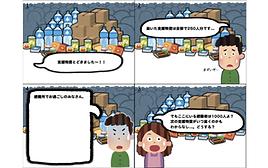 大木研 4コマ漫画 (1).png