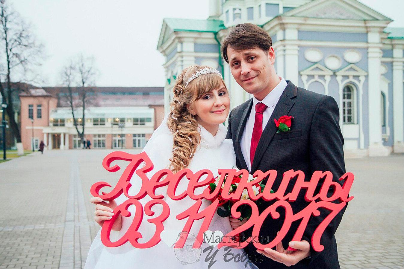 Фото на свадьбе с фамилией