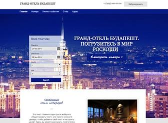 Гранд-отель Template - Яркий и привлекательный шаблон для сайта гостиницы. Здесь вы сможете не только представить информацию об услугах, но и предложить посетителям напрямую забронировать номера. Настройте все элементы по-своему и создайте свой уникальный сайт.