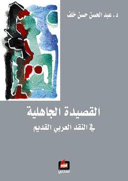 تحميل وقراءة كتاب مفهوم الخيال ووظيفته في النقد القديم والبلاغة تأليف  الباحثة: فاطمة سعيد أحمد