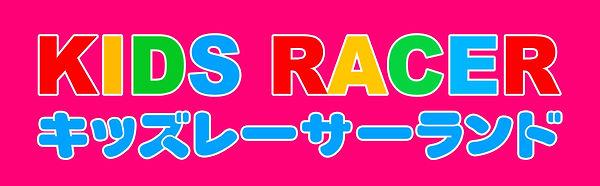 キッズレーサーランドロゴピンクのコピー.jpg