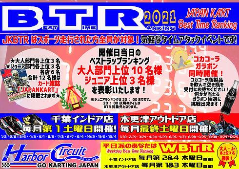 JKBTRのコピー.jpg