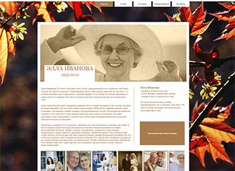 На память Template - Создайте сайт, посвященный дорогому вам человеку, при помощи этого шаблона. Напишите о его/ее уникальных качествах, поделитесь вашими любимыми снимками с родными и друзьями. Подберите для сайта цвета, которые порадовали бы человека, в честь которого он будет создан.
