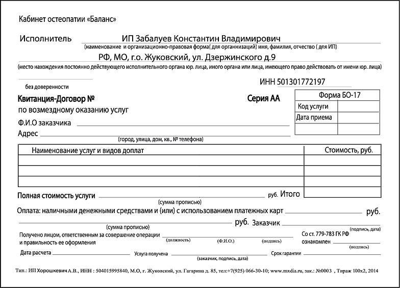 Бланк Строгой Отчетности Форма Бо-17