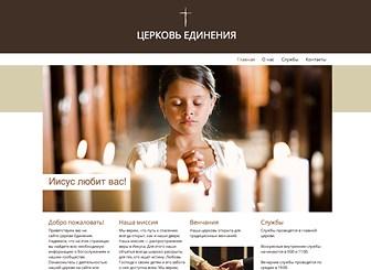Религия Template - Если вы хотите создать сайт для вашей религиозной организации, вам подойдет этот вдохновляющий шаблон. Его отличает большое количество места, которое можно заполнить текстом, чтобы донести до посетителей ваш призыв. Добавьте фотографии и подберите цветовую схему и дизайн, передающие дух вашей организации.