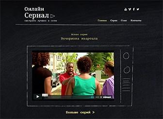 Онлайн-сериал Template - Бесплатный шаблон для сайта, который хорошо подойдет для представления кинопродукции. Стильный и молодежный дизайн сразу привлечет внимание к вашей информации, а минимализм и простая навигация сделают ваш сайт удобным для посетителей. Загрузите свои видео и фото, добавьте тексты, подберите подходящие вам цвета, формы и шрифты. Настройте панель соцсетей и контактную форму и создайте свой оригинальный сайт.