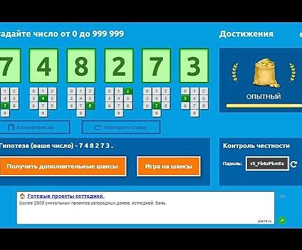 играть в электронную лотерею