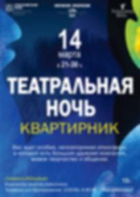 готовая ночь театра 2020 .jpg