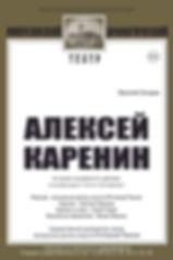Алексей Каренин.jpg