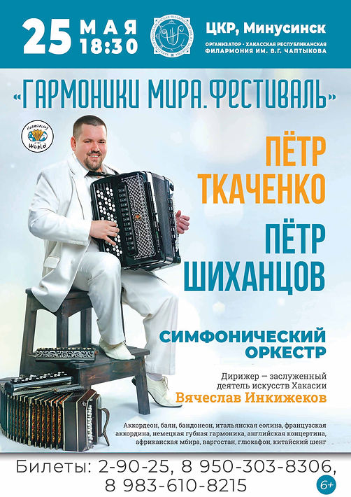 Гармоники мира 2021_Минусинск.jpg