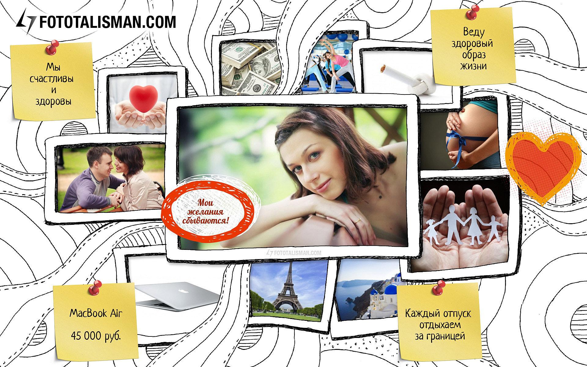 Карта желаний по фен шуй как сделать правильно примеры и фото