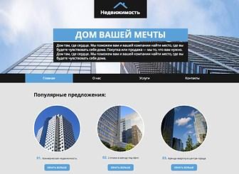 Агентство недвижимости Template - Помогите вашей риэлторской фирме продвинуться на рынке благодаря этому контрастному шаблону сайта. Создайте элегантную фотогалерею предлагаемой недвижимости и добавьте к ней рекламный текст, чтобы рассказать о предоставляемых услугах. Внесите необходимые изменения, чтобы создать сайт, который позволит вам выделиться на фоне конкурентов!