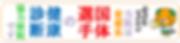 TOPバナー用 国体2.png