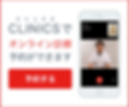 clinics-banner300_250_01.png