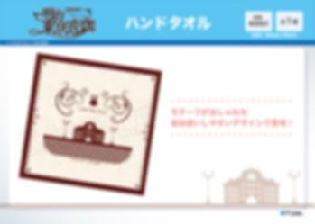 MIKI_info_towel.jpg