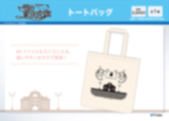 MIKI_info_tote-01.jpg