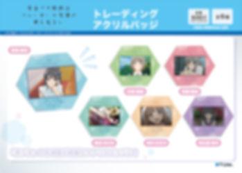 aobuta_info_akubadge.jpg
