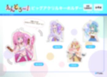 ENDR_info_Akuki.jpg