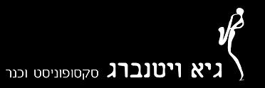 גיא ויטנברג, סקסופוניסט לאירועים, כנר לאירועים