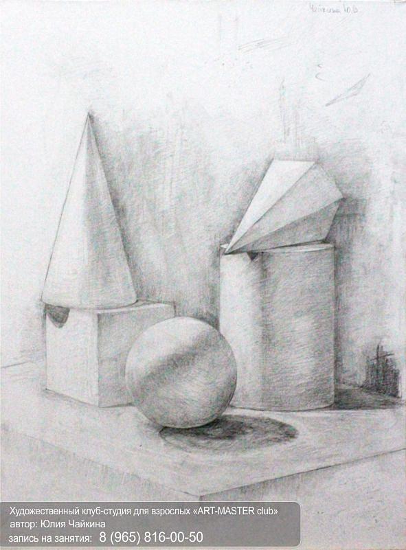 натюрморт геометрический:
