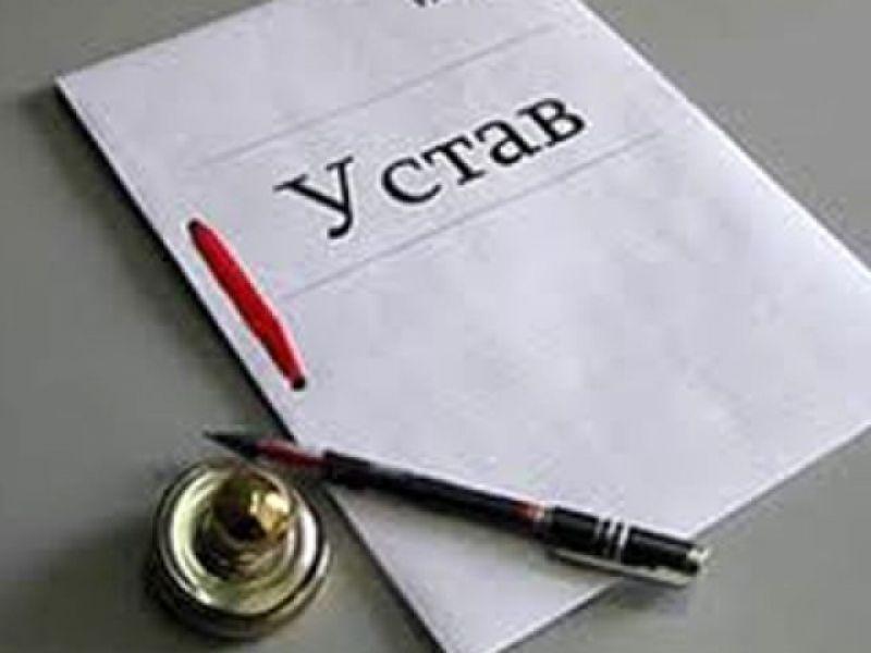 устав Банка России