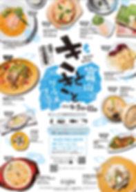 富山_レストランフェア表_B5入稿-01_1.jpg