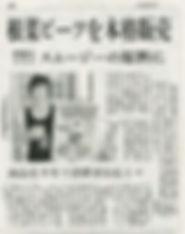 新聞で紹介されました