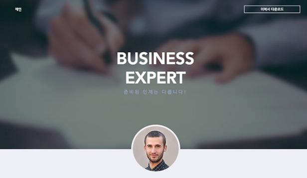 비즈니스 전문가의 홈페이지