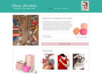 Портниха Template - Этот бесплатный шаблон сайта поможет вам выигрышно представить свои услуги онлайн. Женственный дизайн, нежная цветовая палитра, простая навигация, возможность быстро связываться с клиентами — начните редактировать и настройте любой элемент в соответствии со своим индивидуальным стилем и желанием.