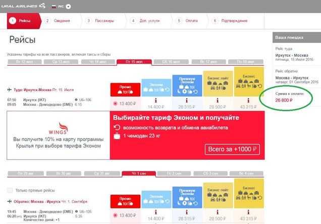 Авиабилеты  заказать дешевые билеты на самолёт онлайн на