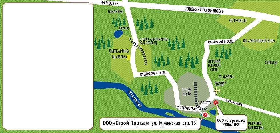 по Новорязанскому шоссе,