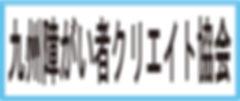 九州障がい者クリエイト協会バーナー.jpg