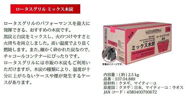 LG-mix-charcoal.jpg