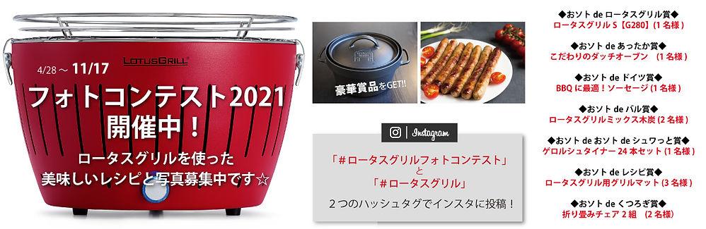 photocontest2021.jpg