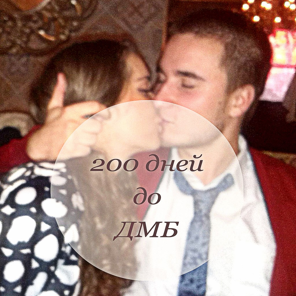 200 дней до ДМБ ♥ | glebsoldat
