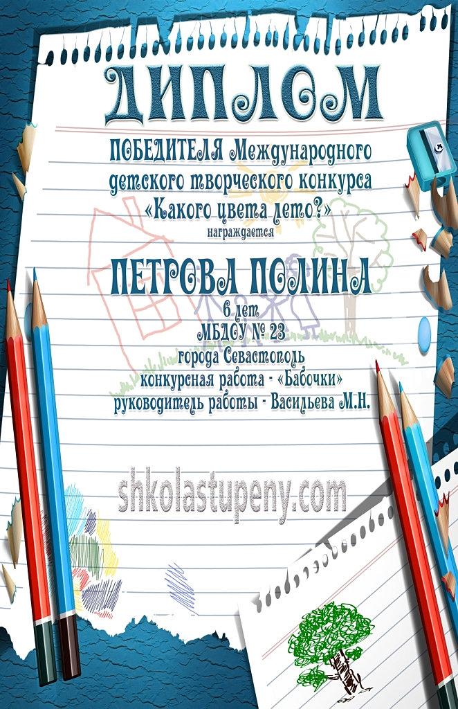 Конкурсы для аттестации педагогов