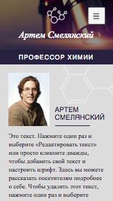 Сайт ученого