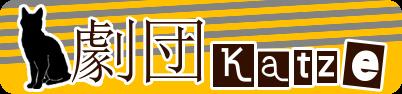 劇団Katze第7期団員募集!