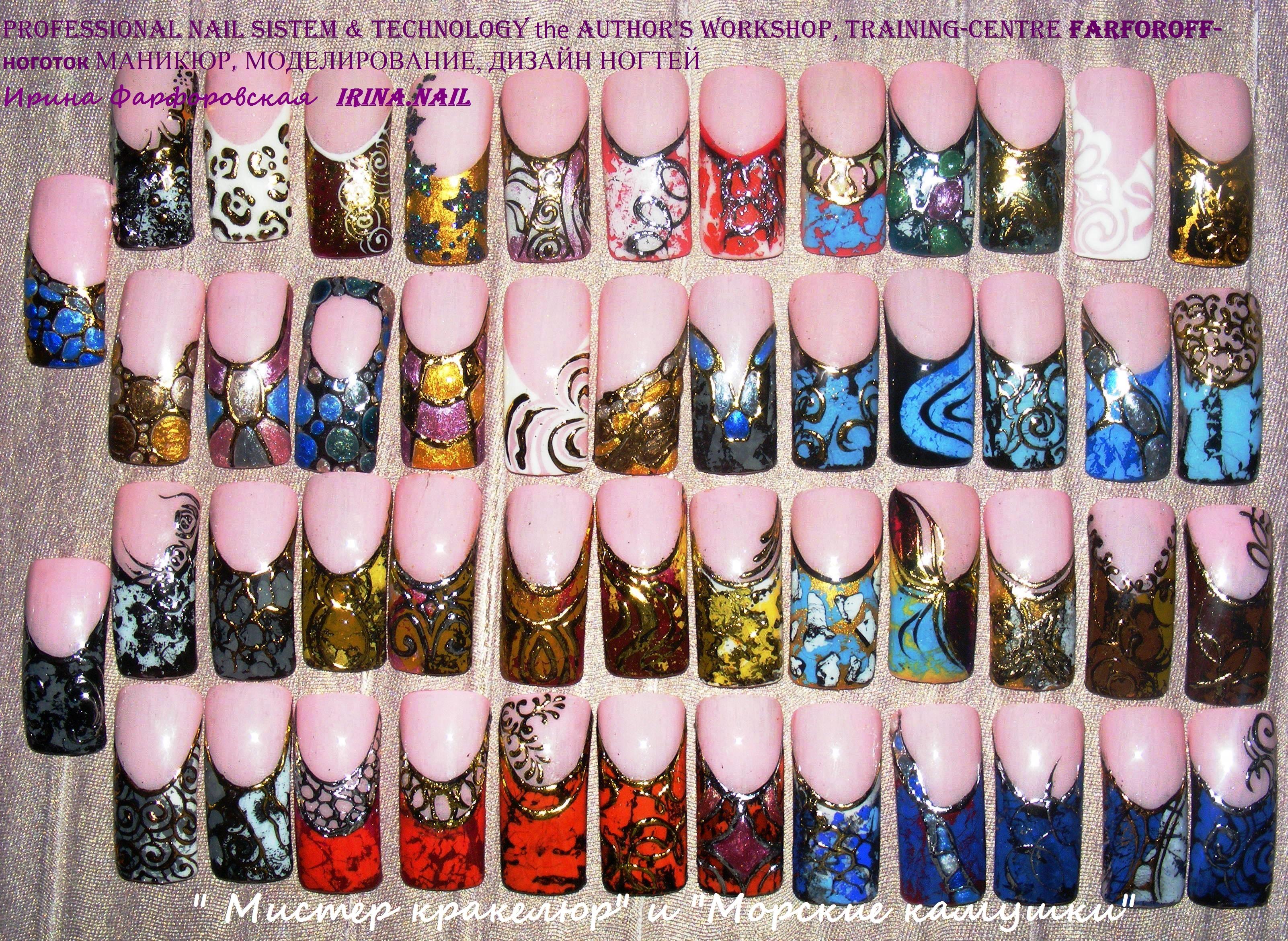 Дизайны ногтей обучение