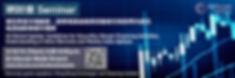 20190918_Q4_Mkt_Update_Seminar_Banner_JP