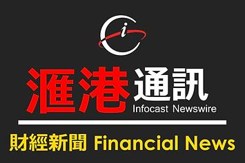 Infocast Newswire 滙港通訊
