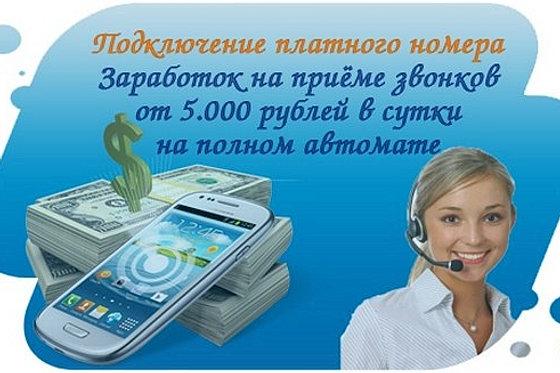 Как сделать платный входящий звонок